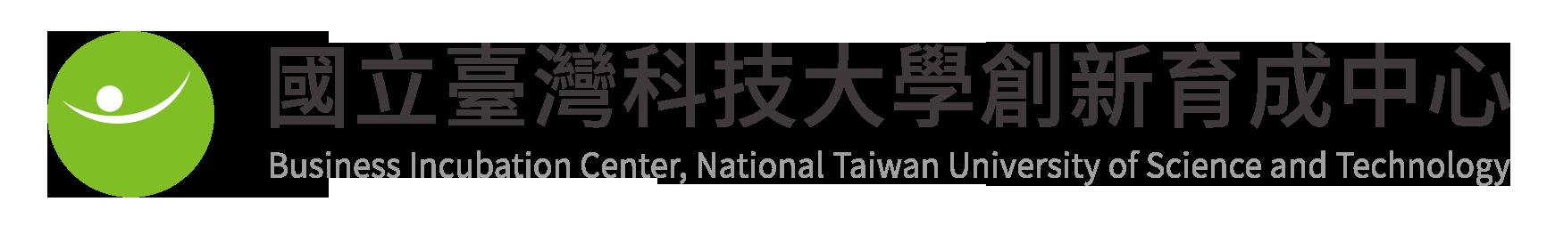 國立臺灣科技大學創新育成中心