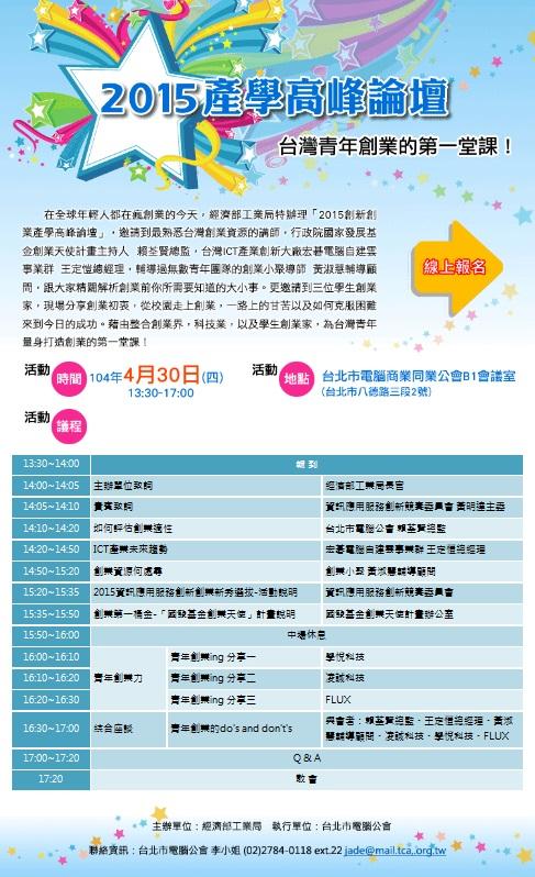 2015產學高峰論壇poster