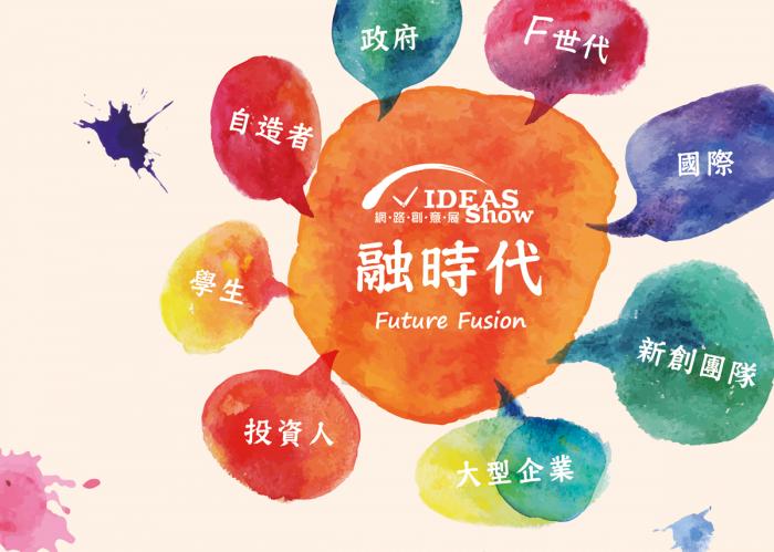 2015 IDEAS Show 2