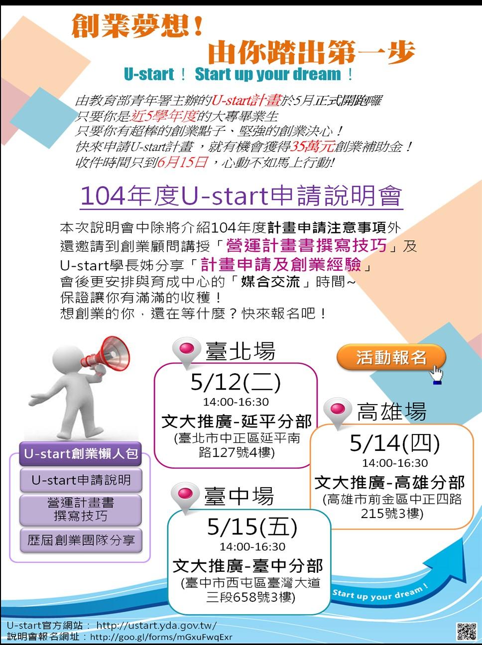 104U-start申請說明會