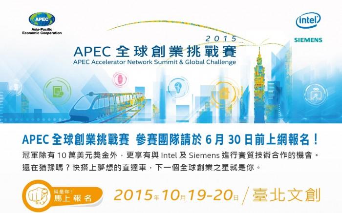 APEC全球創業挑戰賽-中心訊息封面