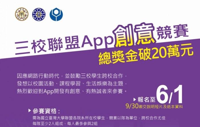 三校聯盟App創意競賽1
