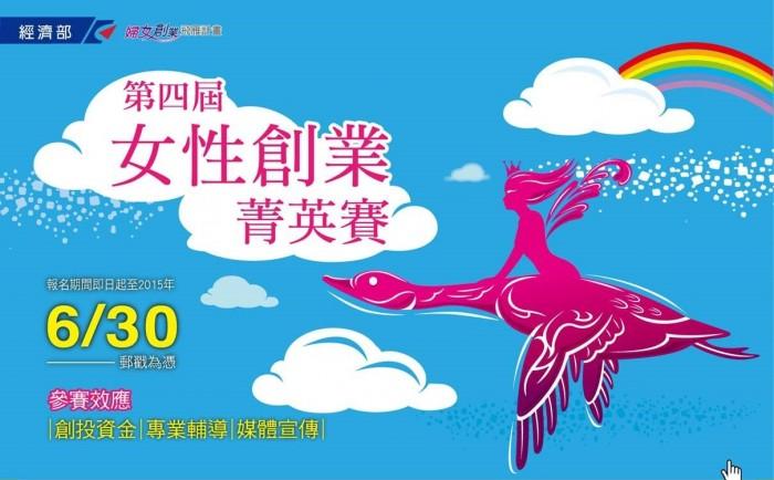 飛雁計畫-第四屆女性創業菁英賽01