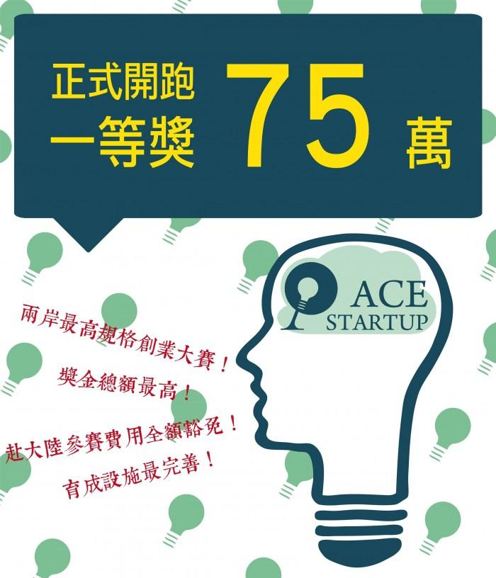 ACE Startup32 - 複製