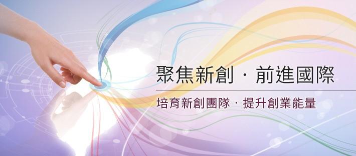 「台灣創新創業中心」選拔新創團隊赴矽谷