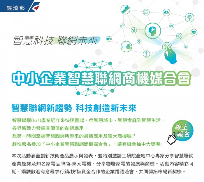 《智慧科技‧聯網未來》中小企業智慧聯網商機媒合會 - 複製