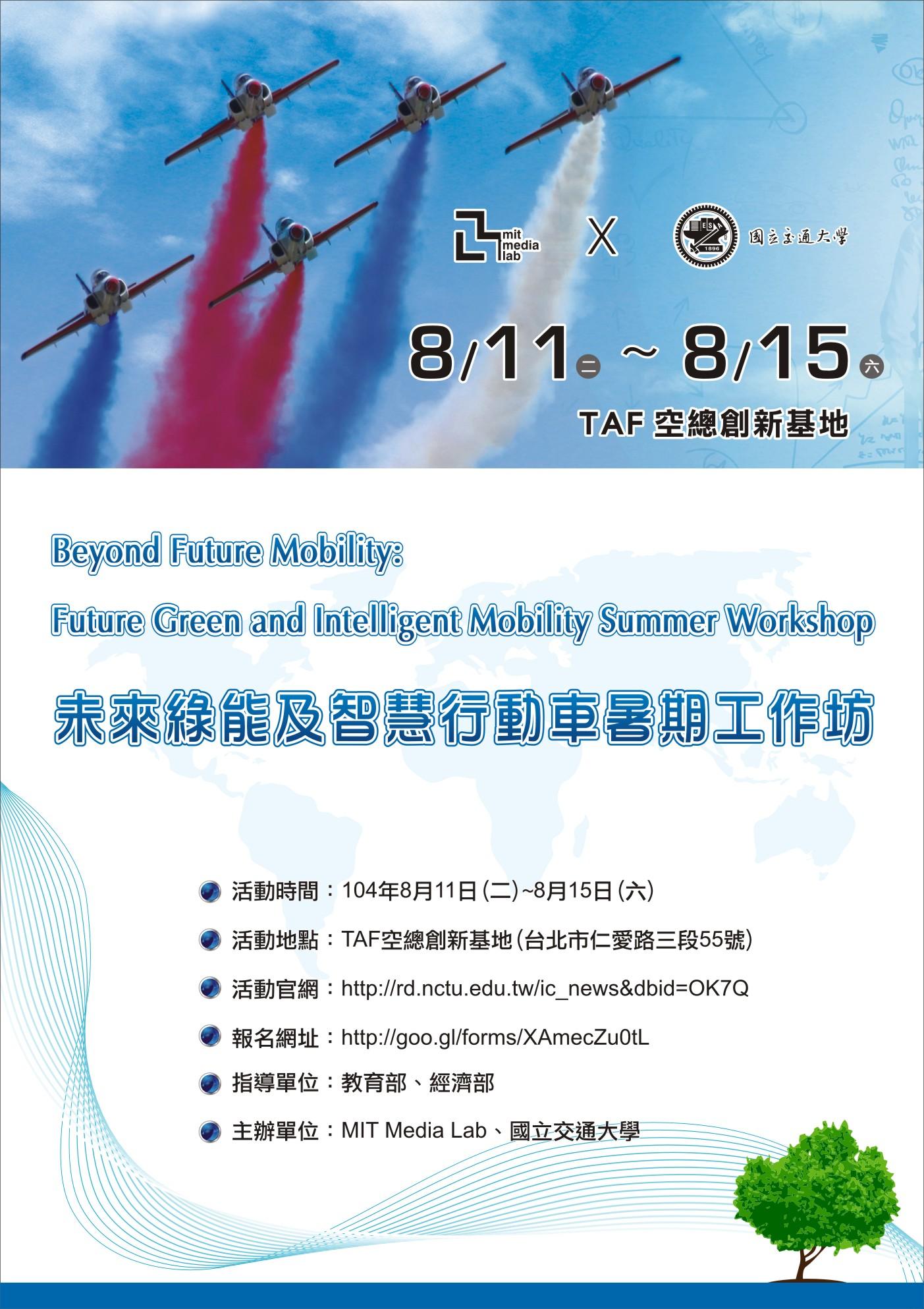 Beyond_Future_Mobility工作坊海報