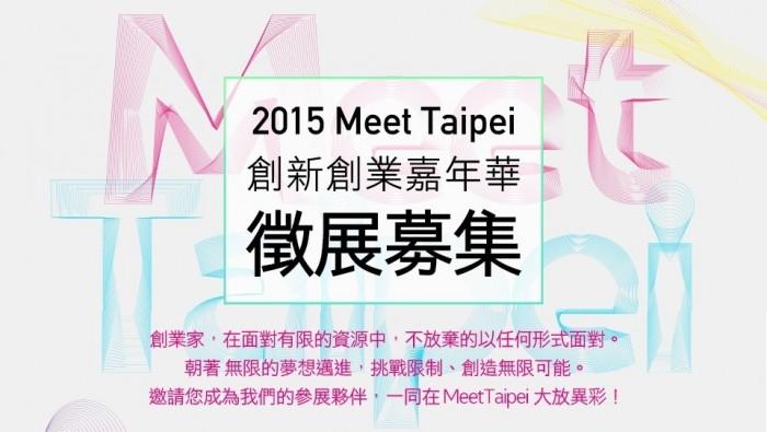 2015 Meet Taipei 00