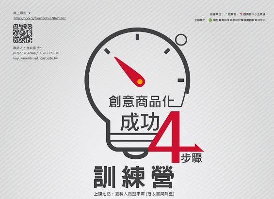 創意商品化成功4步驟海報