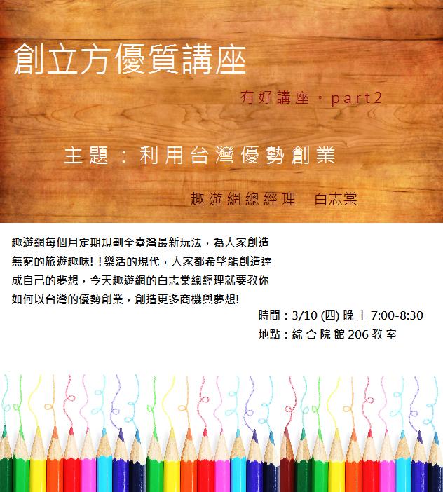 政治大學1050310創立方優質講座