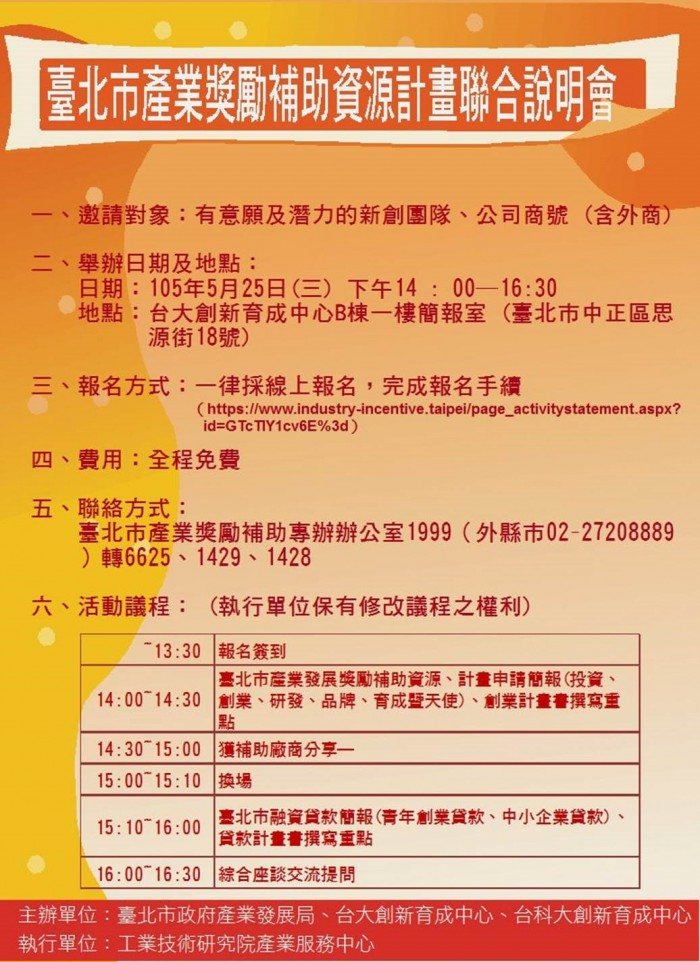 0525臺北市產業獎勵補助資源計畫聯合說明會