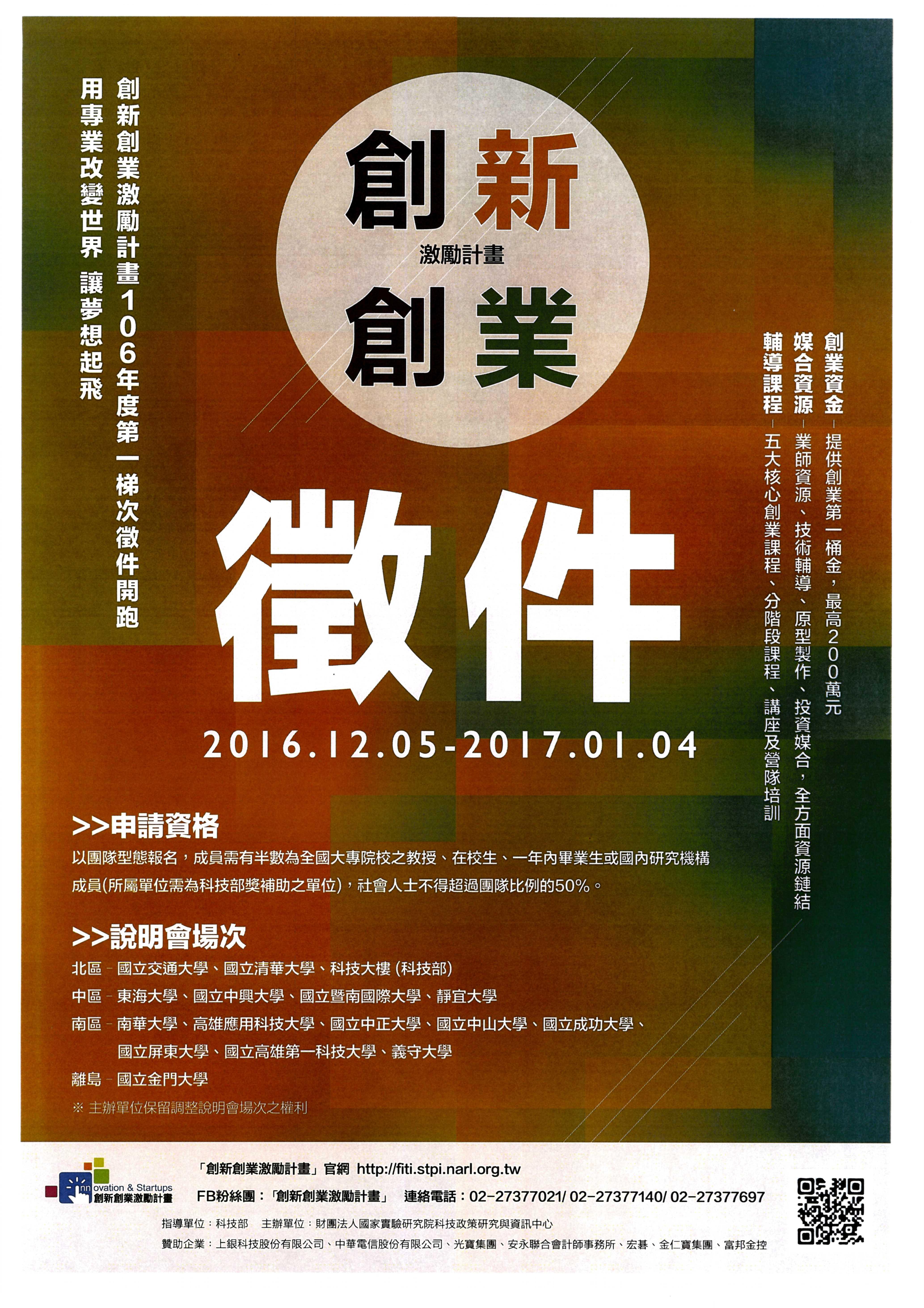 106創新創業激勵計畫(FITI)第一梯次徵件海報