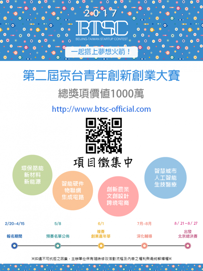 BTSC第二屆京台青年創新創業大賽EDM