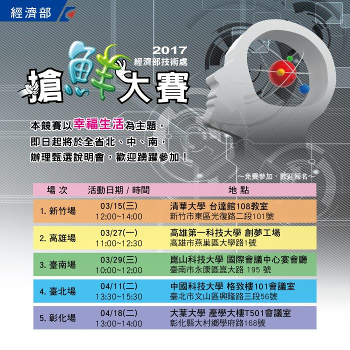 2017搶鮮說明會EDMv2-2-01