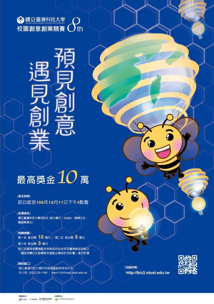 第八屆創業競賽-poster-0621-01