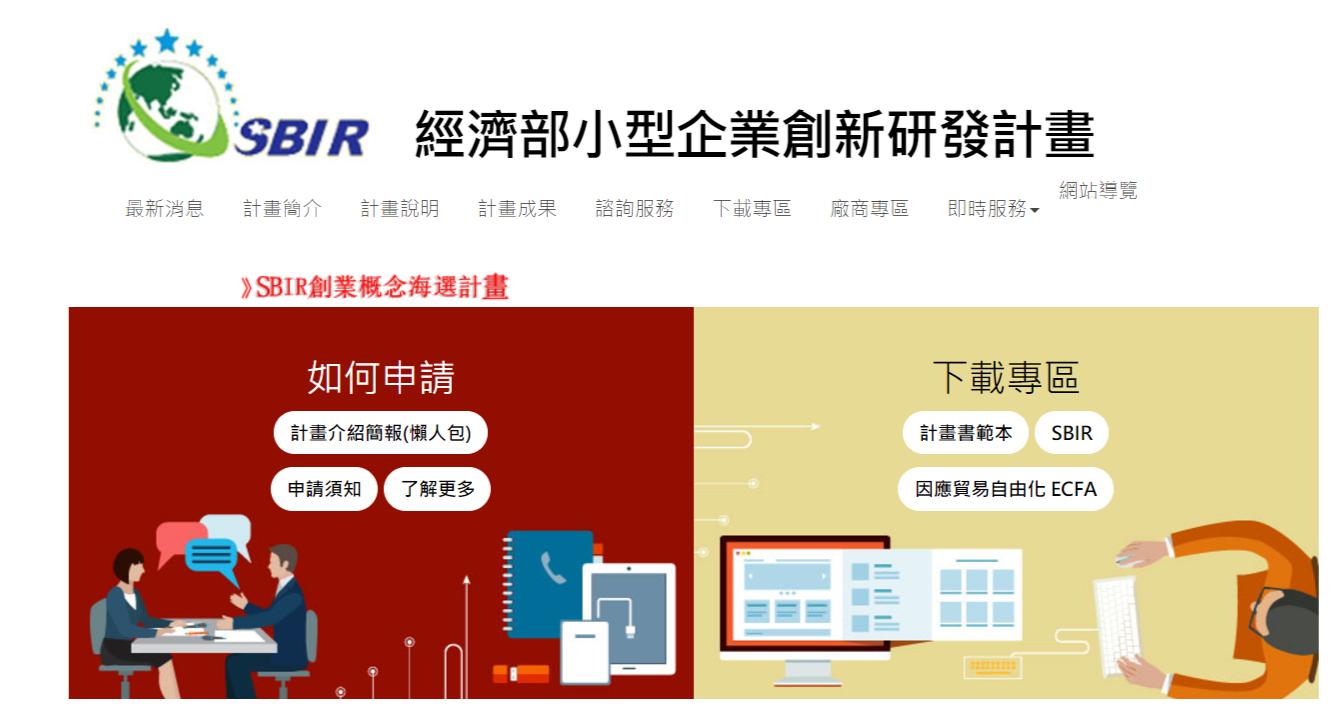 FireShot Capture 7 - SBIR經濟部小型企業創新研發計畫 - http___www.sbir.org.tw_index