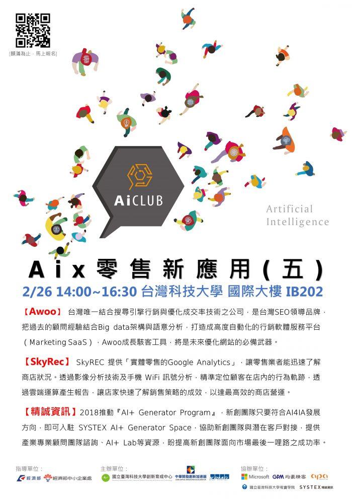AI(五)宣傳海報