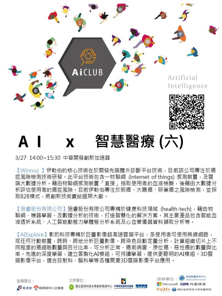AI小聚第六場-智慧醫療