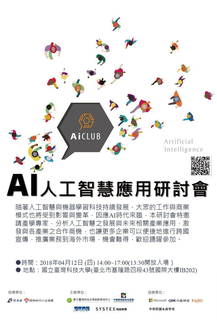 _AI人工智慧應用研討會-A1格式-60x90cmx6張-3校-01