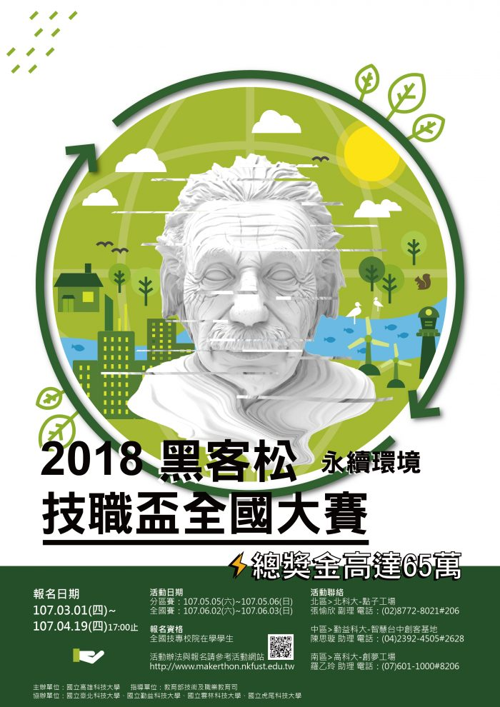 2018黑客松技職盃全國大賽永續環境-0325-3-02