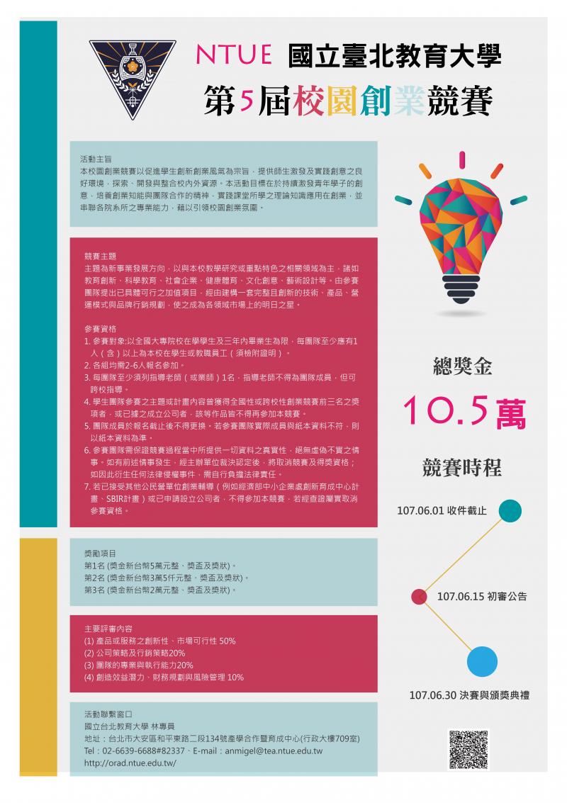 NTUE第5屆創業競賽海報-01