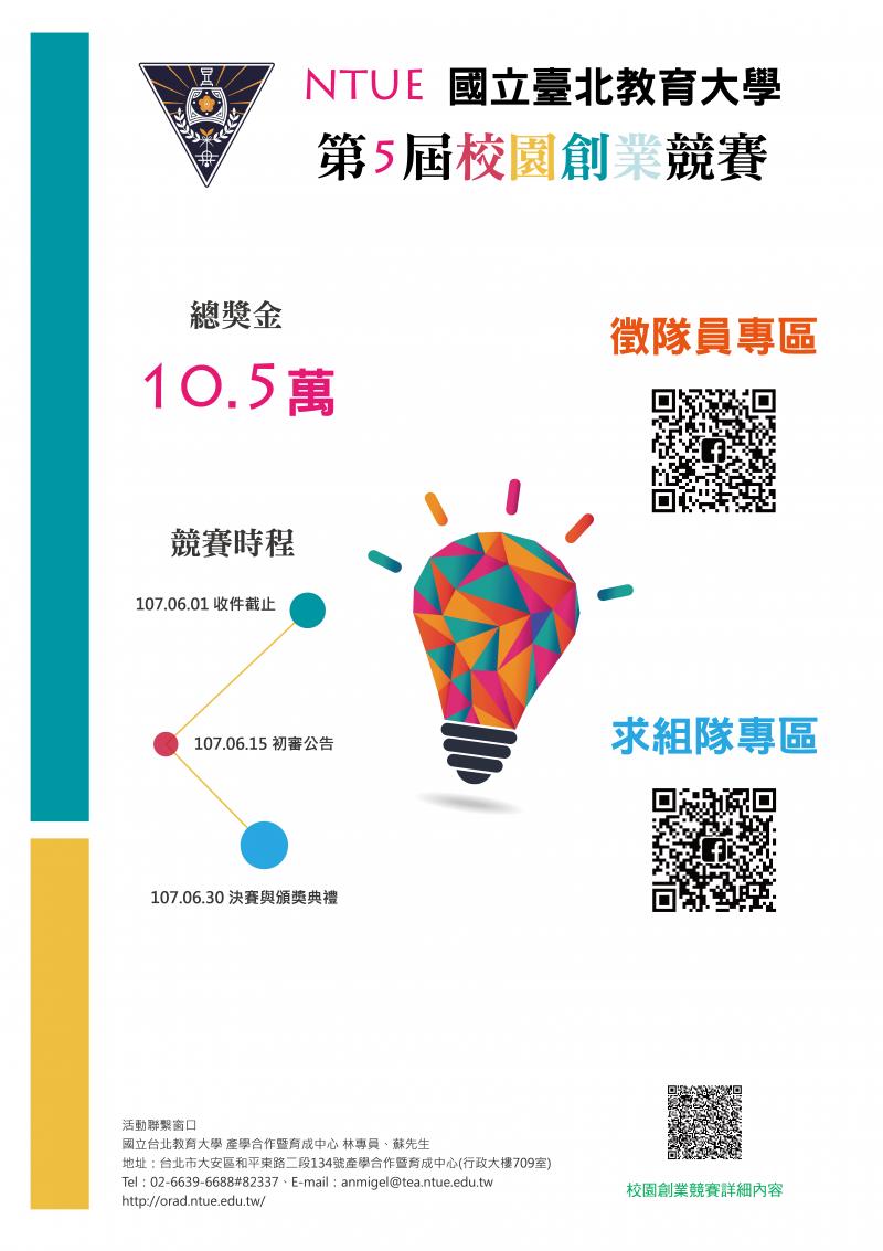 NTUE第5屆創業競賽小海報-01
