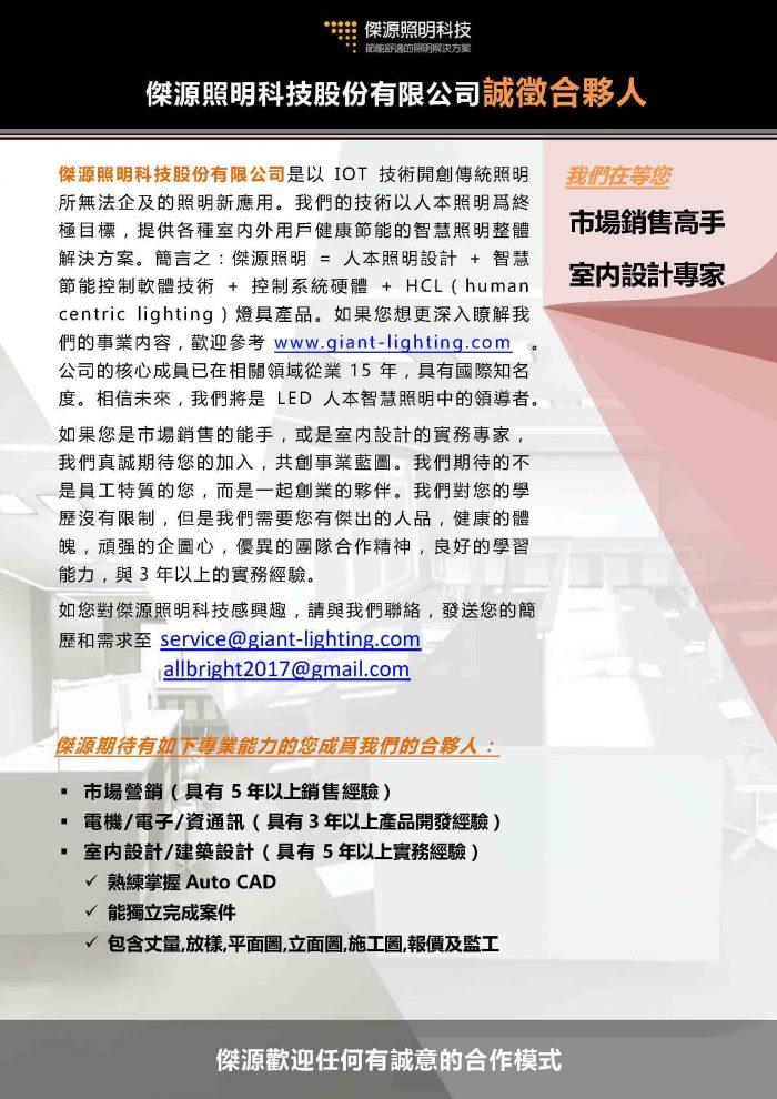 傑源照明科技股份有限公司誠意徵求合夥人