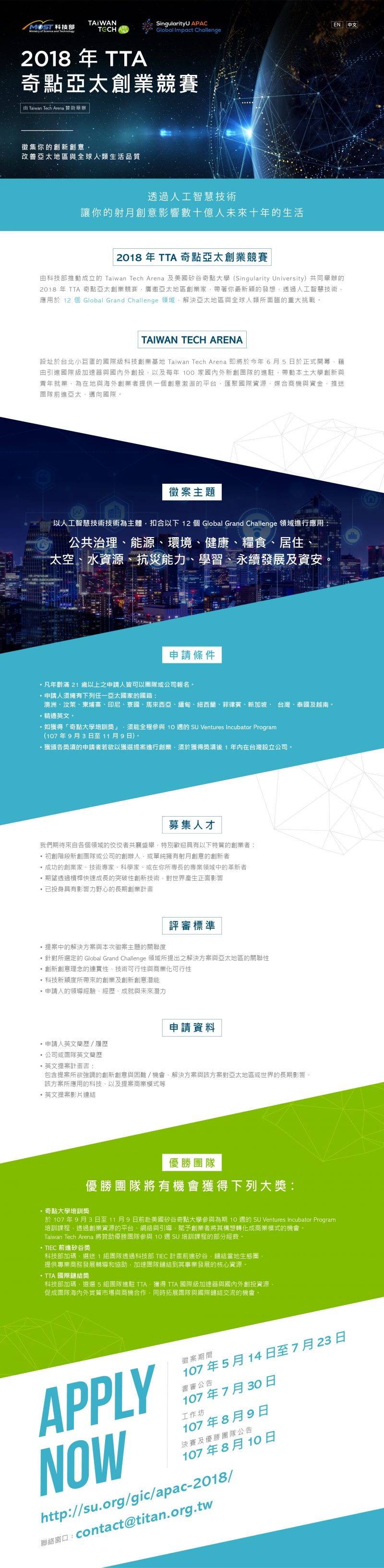 奇點大學創業競賽_徵案網頁-中文(W1980px)_0723