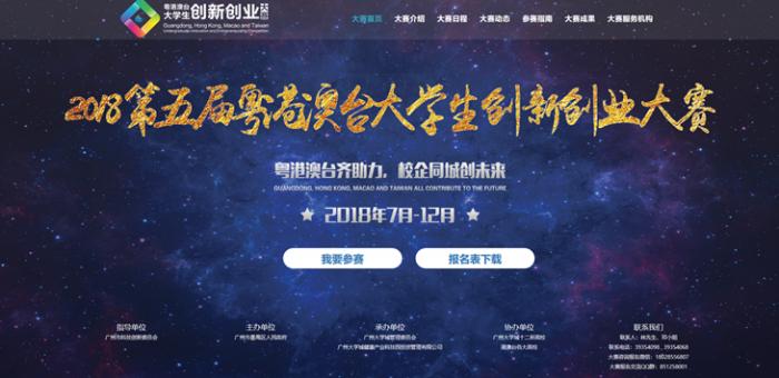 粵港澳台大學生創新創業大賽