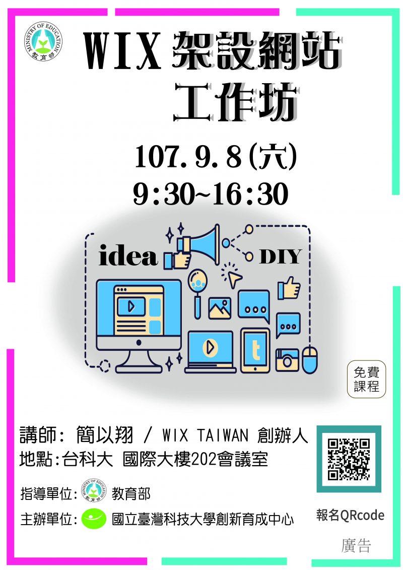 1.wix實作9月8日-01-01-01