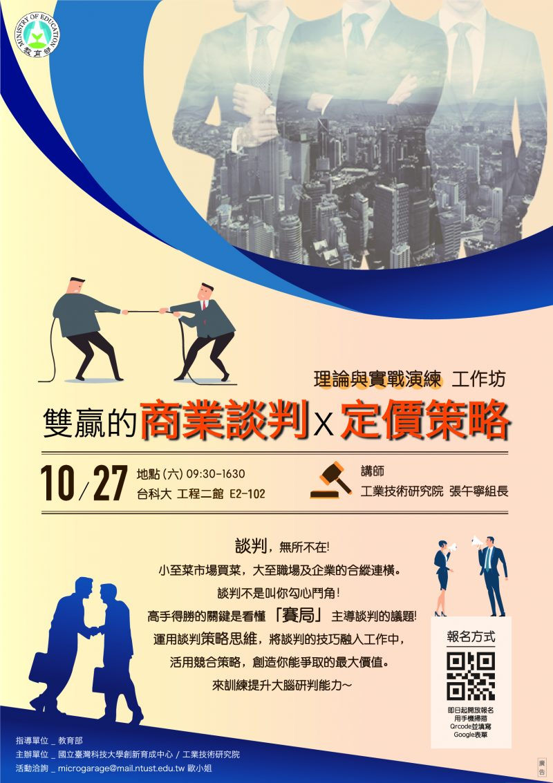商業談判_poster2-01
