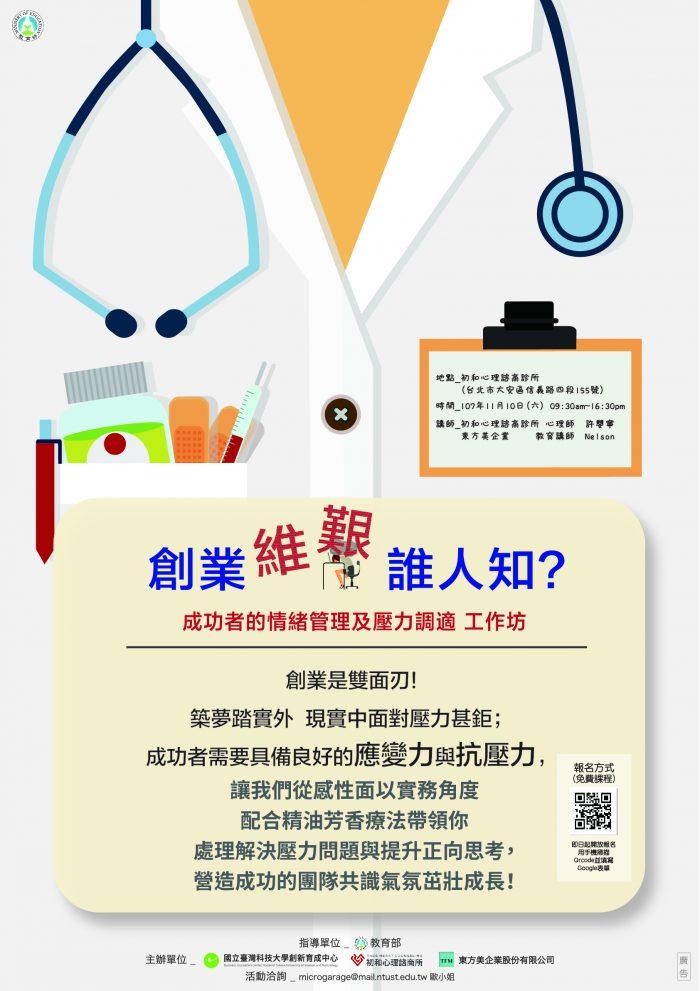 創業維艱_poster-01