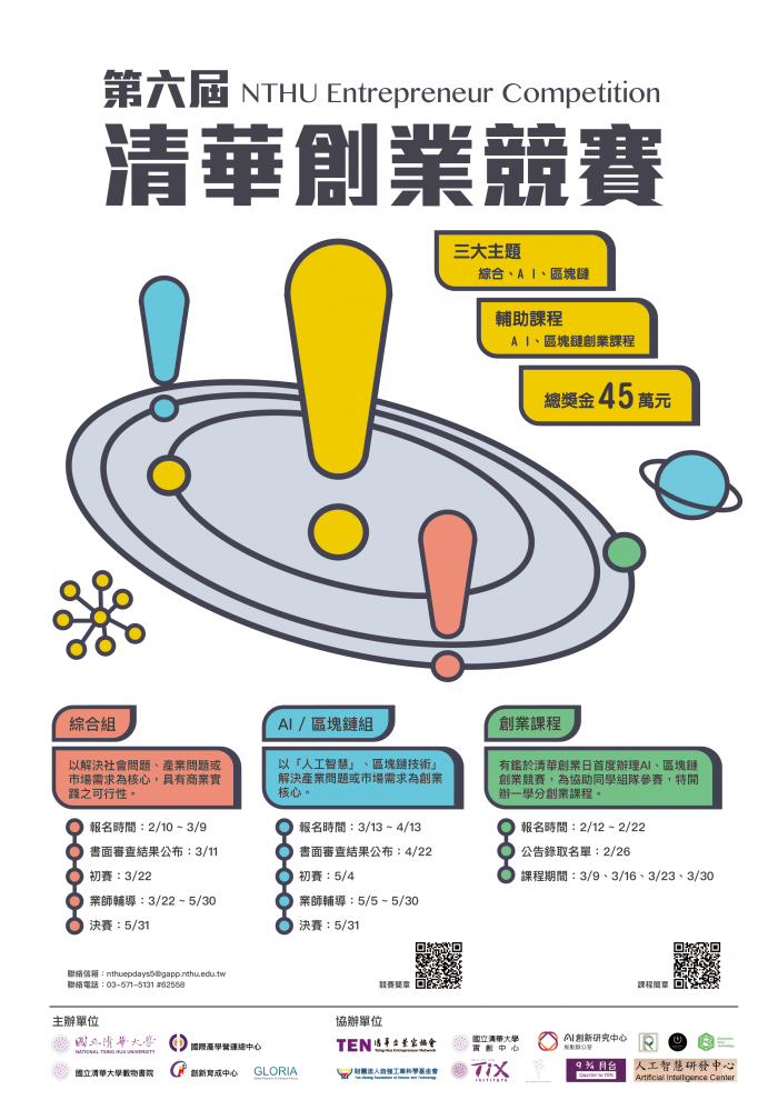 清華大學_創業競賽海報