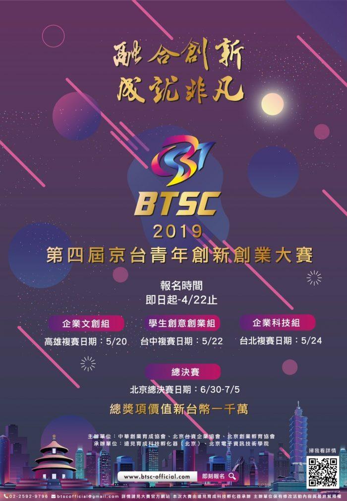 BTSC海報