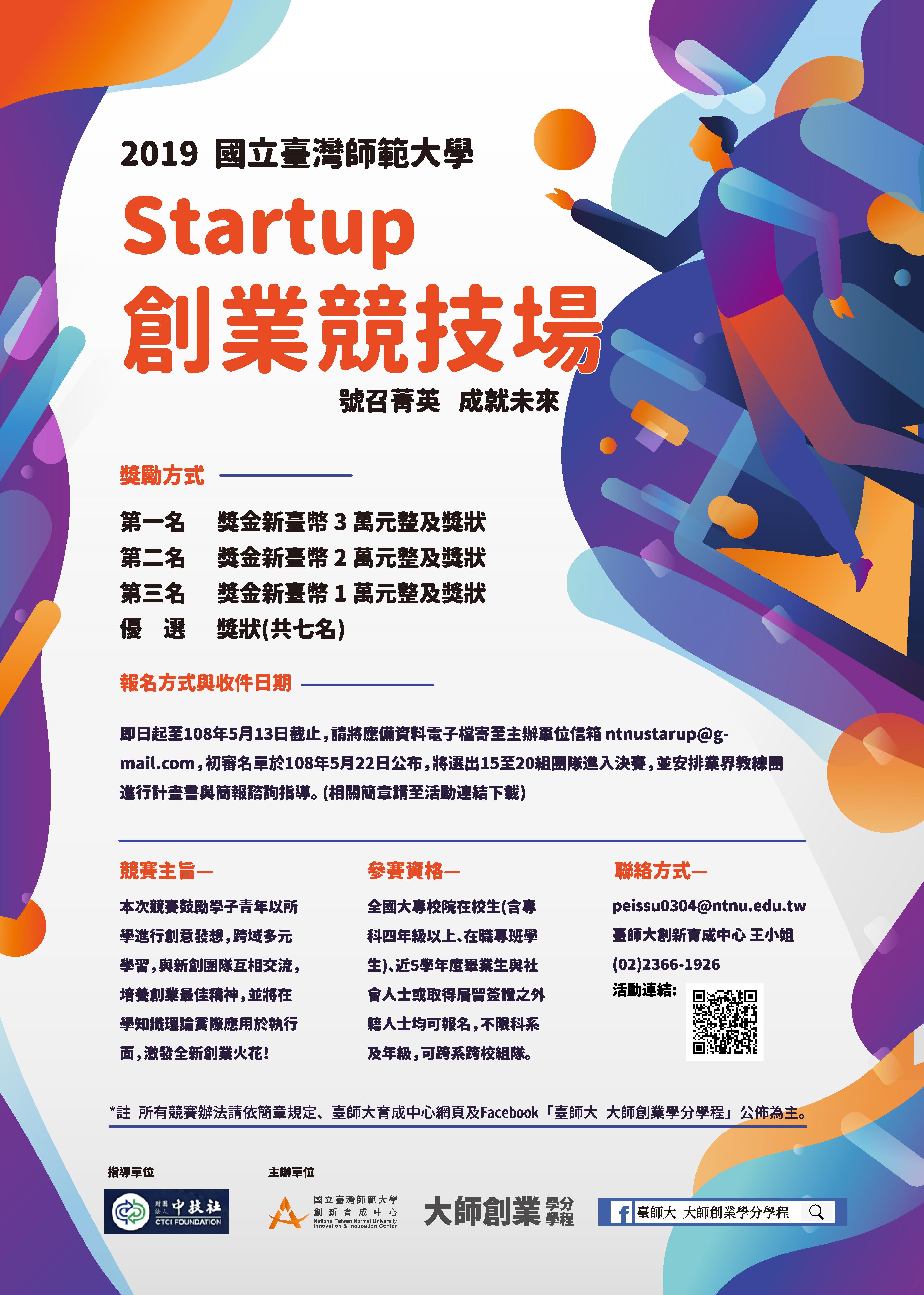 Startup創業競技場_海報