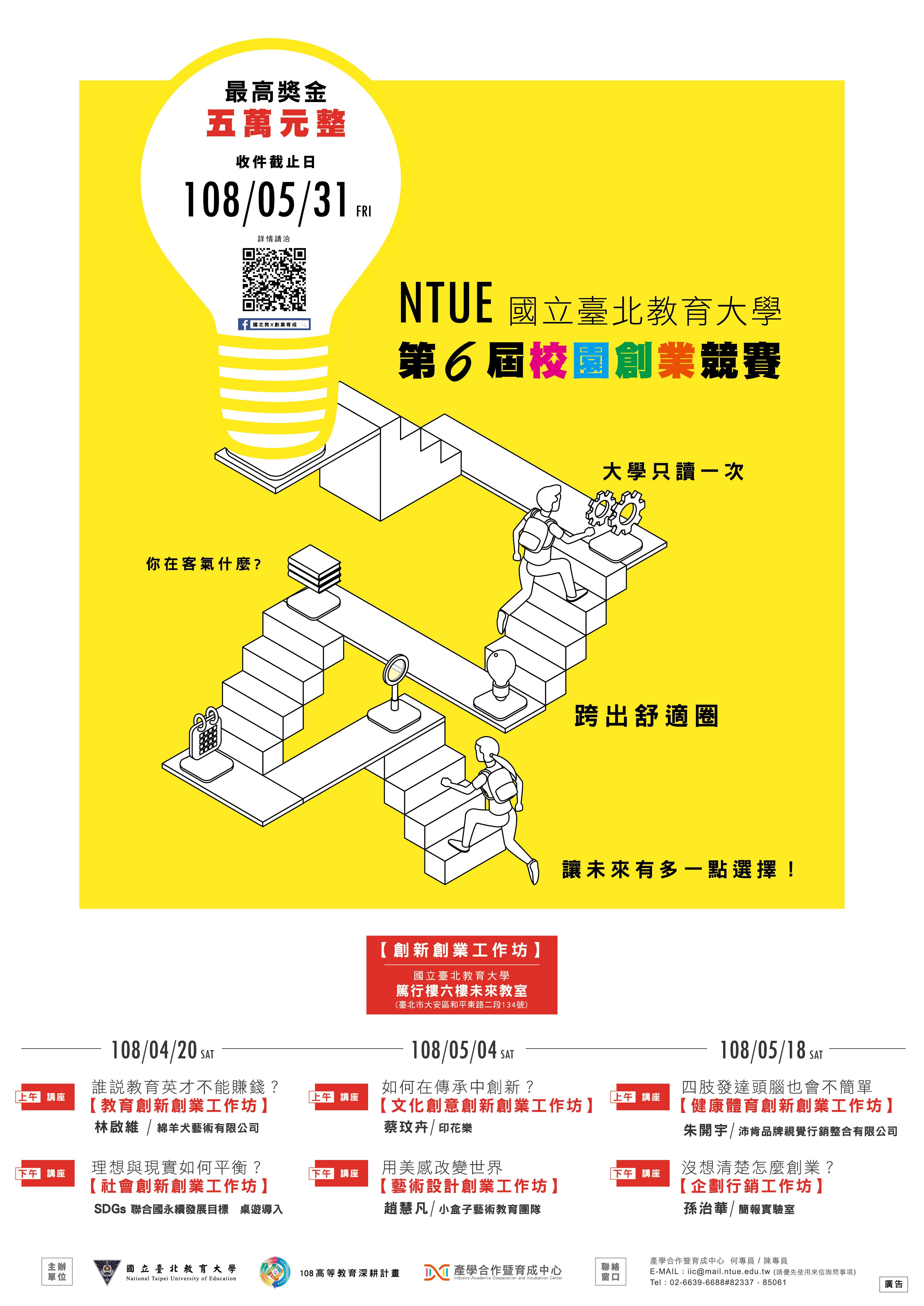國立臺北教育大學第六屆校園創業競賽EDM