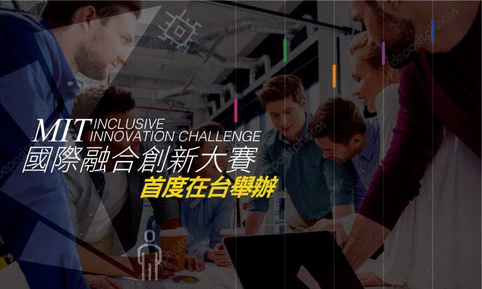 李長榮教育基金會贊助第四屆麻省理工學院國際融合創新大賽