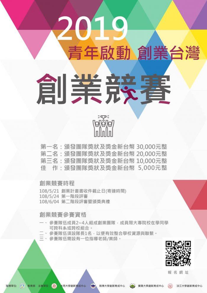 2019青年啟動創業臺灣創業競賽