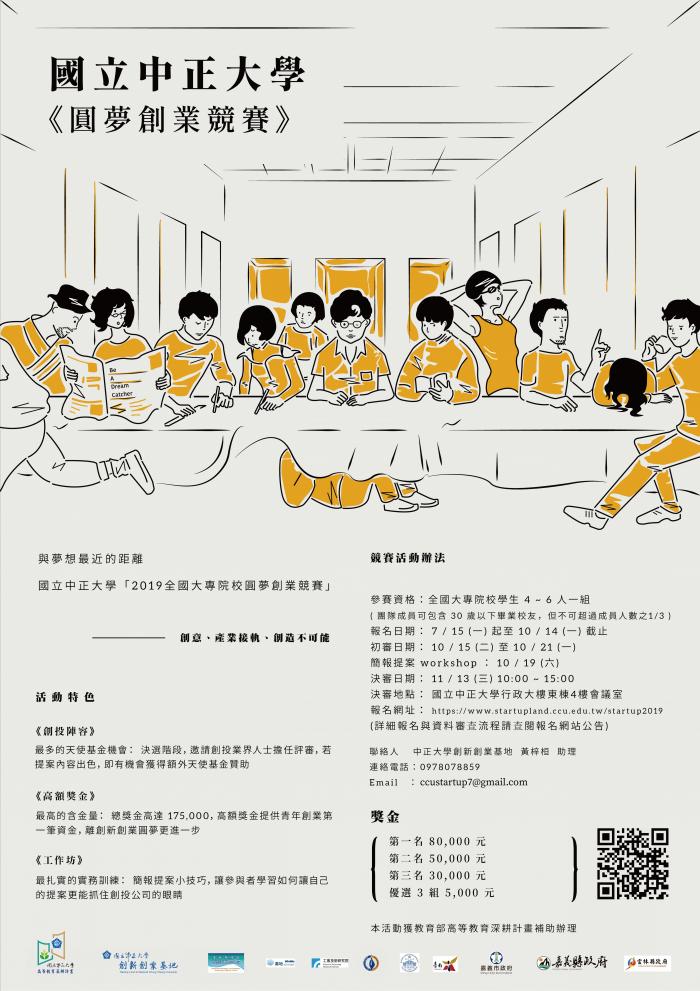 2019中正大學全國大專院校圓夢創業競賽EDM