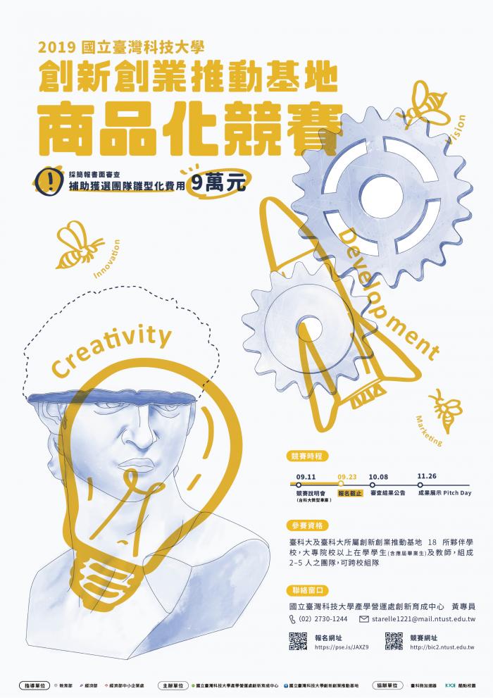 國立臺灣科技大學創新創業推動基地商品化競賽EDM