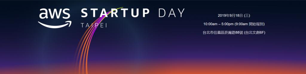 AWS Startup Day Taipei 2019