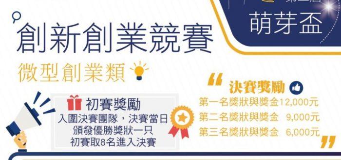 2019「萌芽盃」創新創業競賽