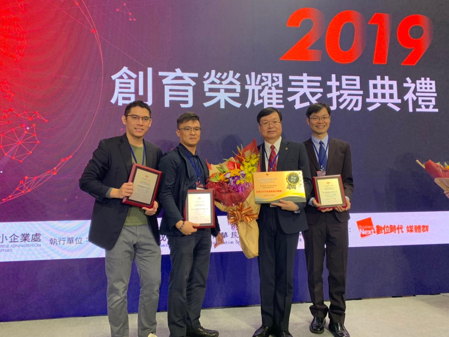 2019.11.14-績優創育機構頒獎典禮@Meet Taipei_191117_0018