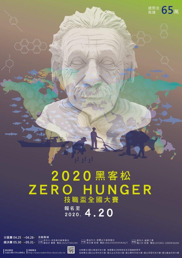 2020 ZERO HUNGER黑客松:技職盃EDM