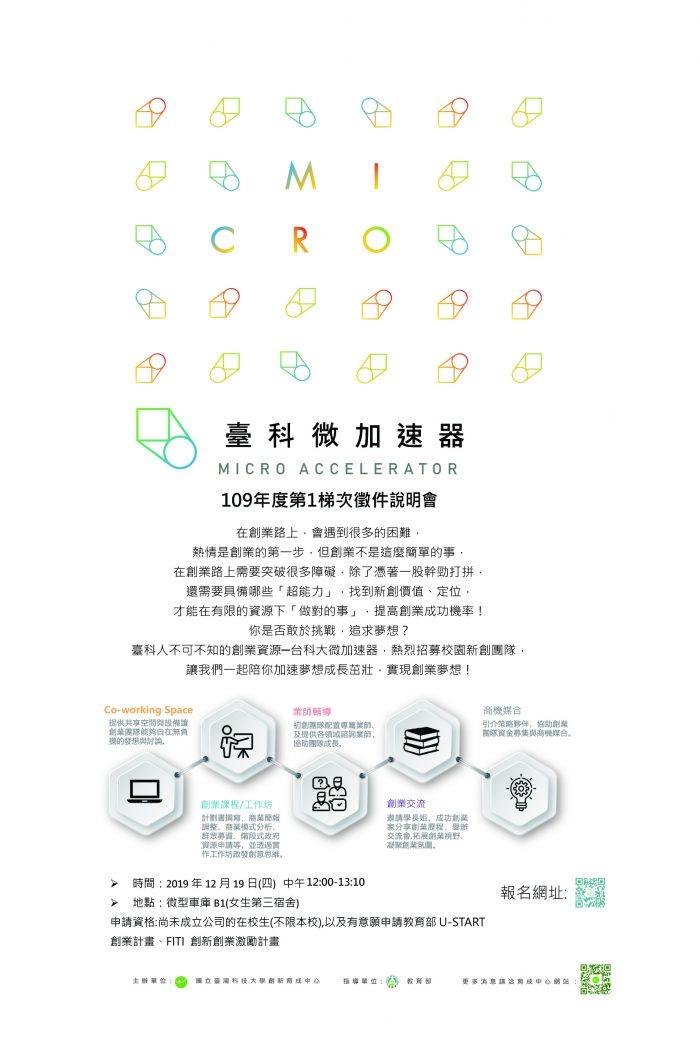 109-1微加速器宣傳海報