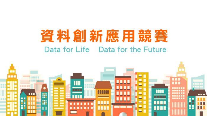 資料創新應用競賽