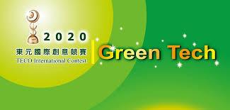 2020東元
