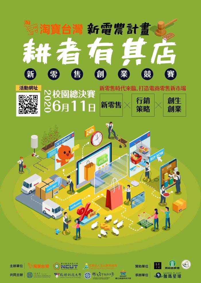 2020淘寶台灣『新電農創意計劃-耕者有其店』校園新零售創業競賽EDM