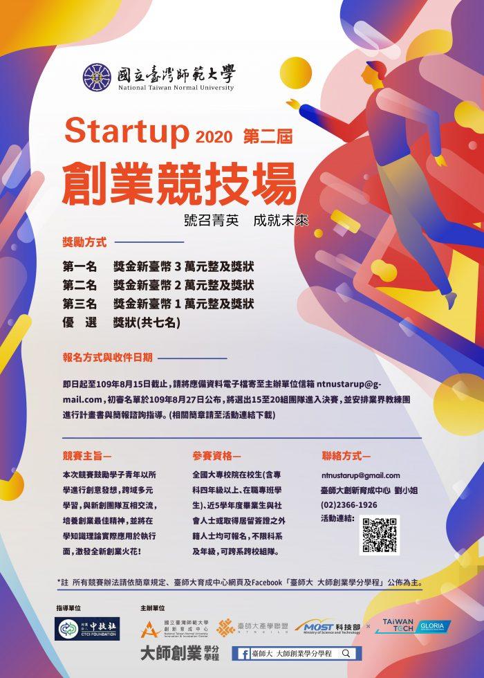 Startup創業競技場_競賽海報