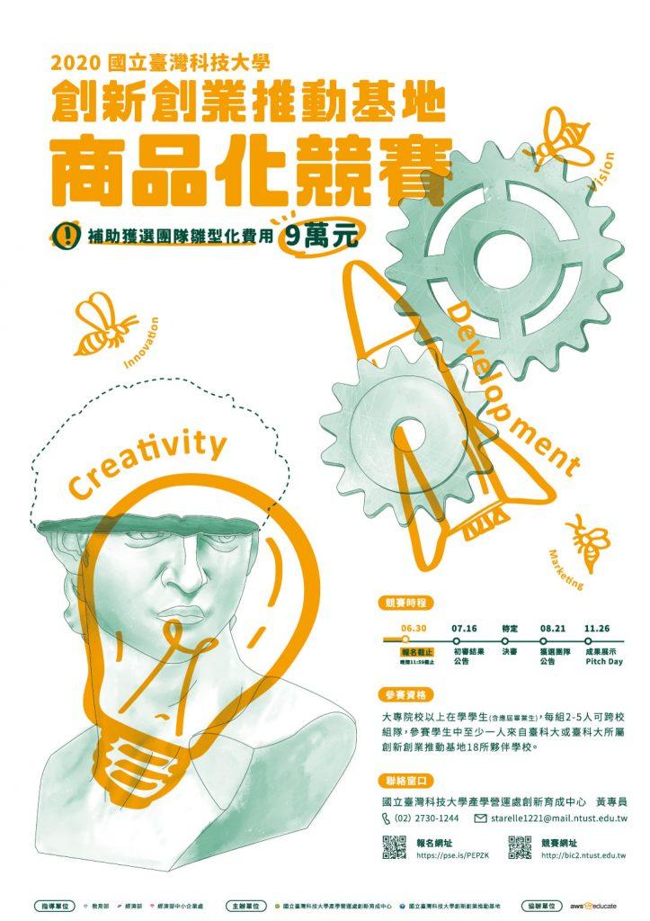 2020國立臺灣科技大學創新創業推動基地商品化競賽EDM